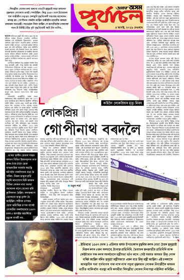Malayalam Epaper Free Online